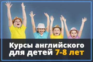 Курсы английского для детей 7-8 лет