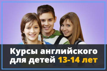 Курсы английского для детей 13-14 лет