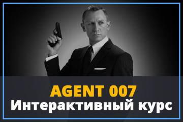 Интерактивный курс Агент 007