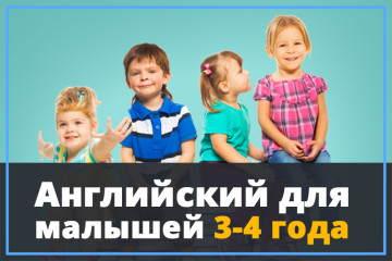 Английский для малышей 3-4 года