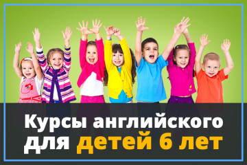 Курсы английского для детей 6 лет