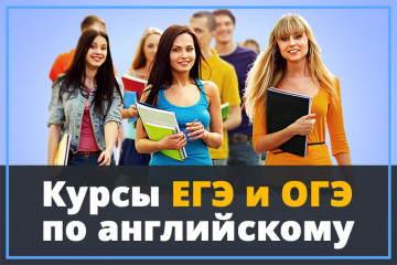 Курсы к ЕГЭ И ОГЭ по английскому