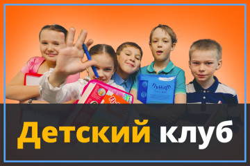 kids-club-up