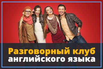 Разговорный клуб в Иваново