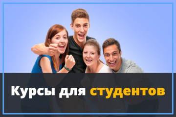 Курсы английского для студентов
