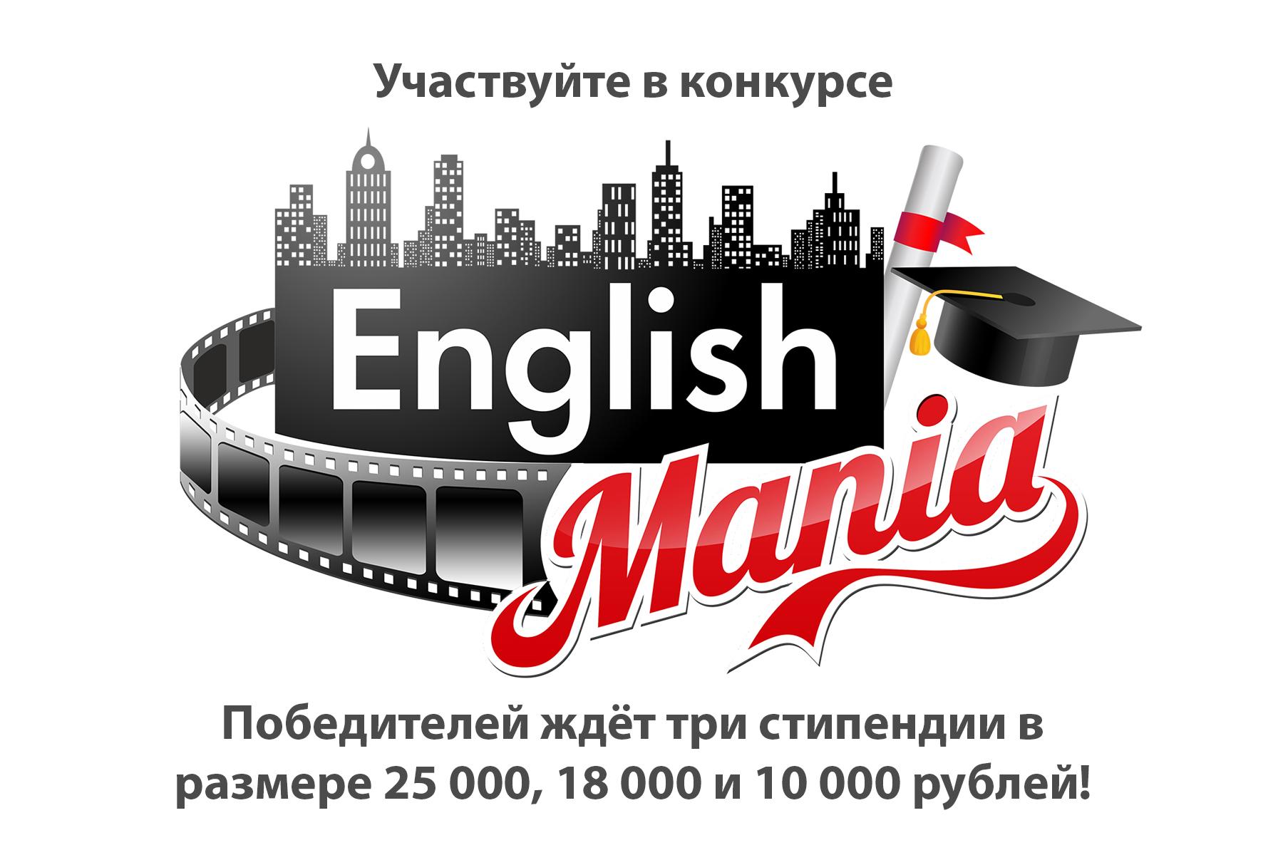English Mania 2019